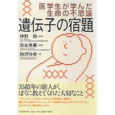 遺伝子の宿題 医学生が学んだ生命の不思議  /PHP研究所/駒沢伸泰