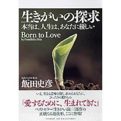 生きがいの探求 本当は、人生は、あなたに優しい  /PHP研究所/飯田史彦