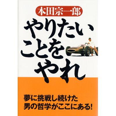 やりたいことをやれ   /PHP研究所/本田宗一郎
