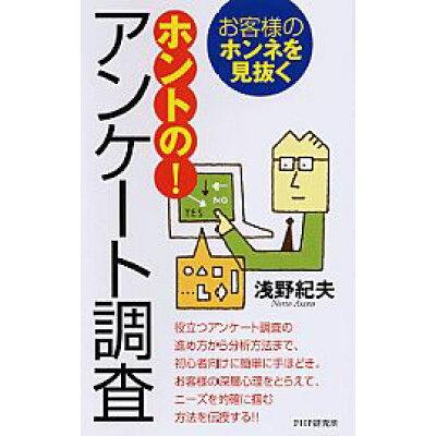 ホントの!アンケ-ト調査 お客様のホンネを見抜く  /PHP研究所/浅野紀夫