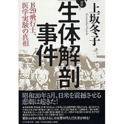 「生体解剖」事件 B29飛行士、医学実験の真相  /PHP研究所/上坂冬子