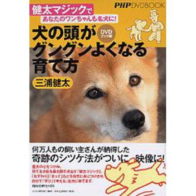 犬の頭がグングンよくなる育て方 健太マジックであなたのワンちゃんも名犬に! DVD  /PHP研究所/三浦健太