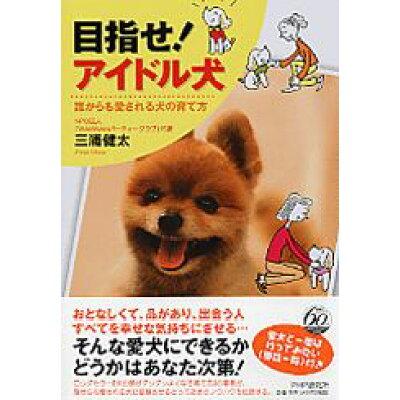 目指せ!アイドル犬 誰からも愛される犬の育て方  /PHP研究所/三浦健太