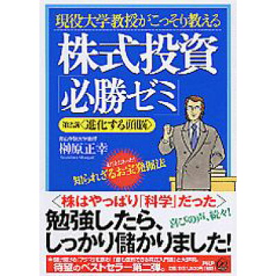 株式投資「必勝ゼミ」 現役大学教授がこっそり教える 第2講 /PHP研究所/榊原正幸