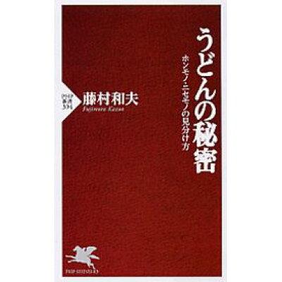 うどんの秘密 ホンモノ・ニセモノの見分け方  /PHP研究所/藤村和夫(1930-)