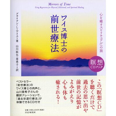 ワイス博士の前世療法 心を癒すスピリチュアルへの旅  /PHP研究所/ブライアン・L.ワイス