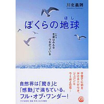 ぼくらの地球(ほし) 生命はみんなつながっている  /PHP研究所/川北義則