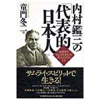 内村鑑三の『代表的日本人』 品格ある5人の日本人が教えてくれたこと  /PHP研究所/童門冬二