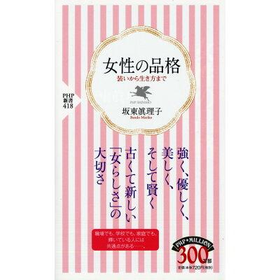 女性の品格 装いから生き方まで  /PHP研究所/坂東眞理子