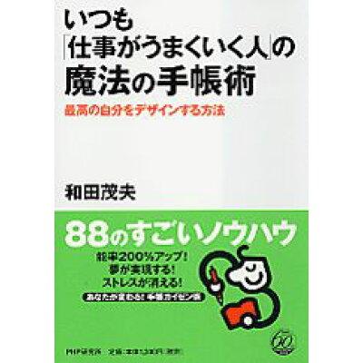 いつも「仕事がうまくいく人」の魔法の手帳術 最高の自分をデザインする方法  /PHPエディタ-ズ・グル-プ/和田茂夫