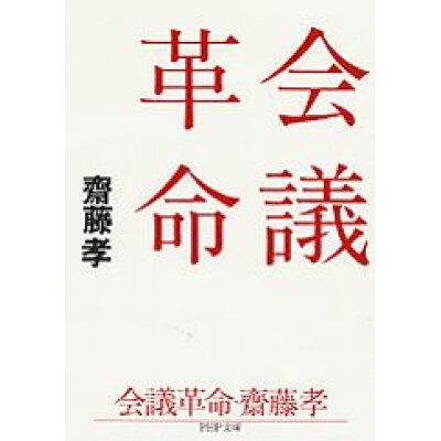 会議革命   /PHP研究所/齋藤孝(教育学)