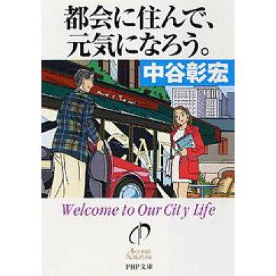 都会に住んで、元気になろう。   /PHP研究所/中谷彰宏