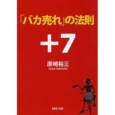 「バカ売れ」の法則+7   /PHP研究所/原崎裕三