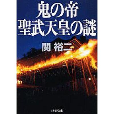 鬼の帝聖武天皇の謎   /PHP研究所/関裕二