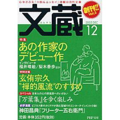 文蔵  2005.12 /PHP研究所/PHP研究所