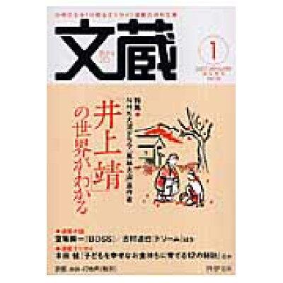 文蔵  2007.1 /PHP研究所/PHP研究所