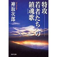 特攻-若者たちへの鎮魂歌(レクイエム)   /PHP研究所/神坂次郎