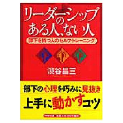 リ-ダ-シップのある人、ない人 部下を持つ人のセルフ・トレ-ニング  /PHP研究所/渋谷昌三