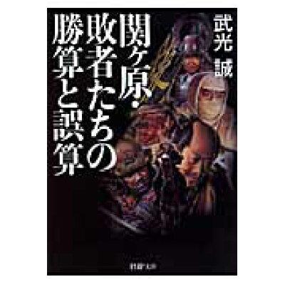 関ケ原・敗者たちの勝算と誤算   /PHP研究所/武光誠