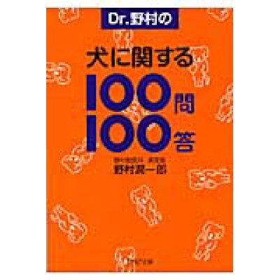 Dr.野村の犬に関する100問100答   /PHP研究所/野村潤一郎