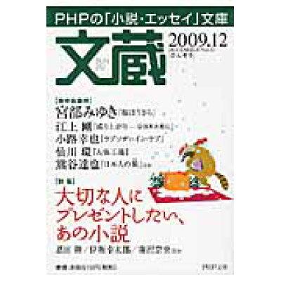文蔵  2009.12 /PHP研究所/PHP研究所
