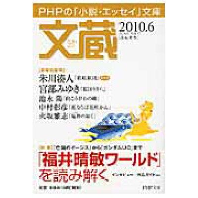 文蔵  2010.6 /PHP研究所/PHP研究所