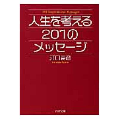 人生を考える201のメッセ-ジ   /PHP研究所/江口克彦
