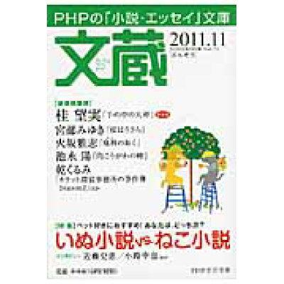 文蔵 PHPの「小説・エッセイ」文庫 2011.11 /PHP研究所/PHP研究所