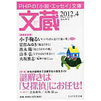 文蔵 PHPの「小説・エッセイ」文庫 2012.4 /PHP研究所/PHP研究所
