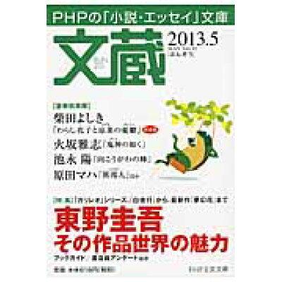 文蔵 PHPの「小説・エッセイ」文庫 2013.5 /PHP研究所/PHP研究所