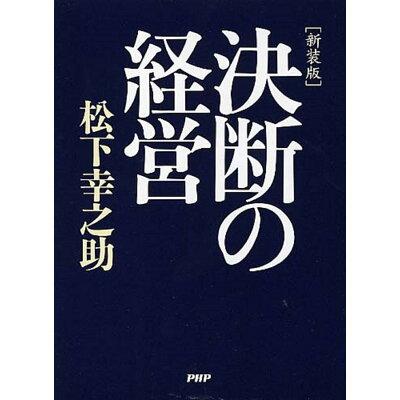 決断の経営   新装版/PHP研究所/松下幸之助