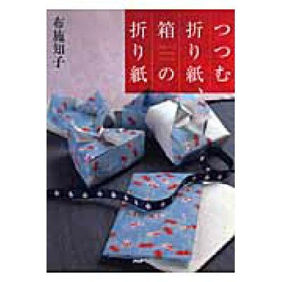 つつむ折り紙、箱の折り紙   /PHP研究所/布施知子