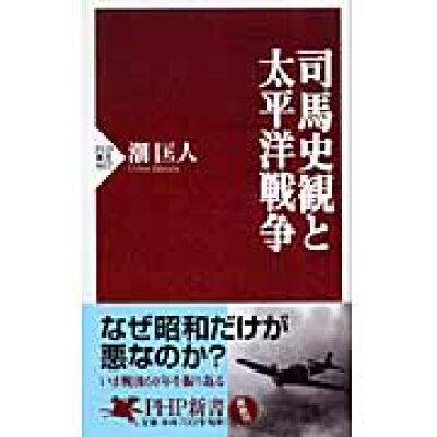 司馬史観と太平洋戦争   /PHP研究所/潮匡人