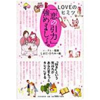 「恋の引力」強めましょ。 Loveのヒミツ  /PHP研究所/マ-チン