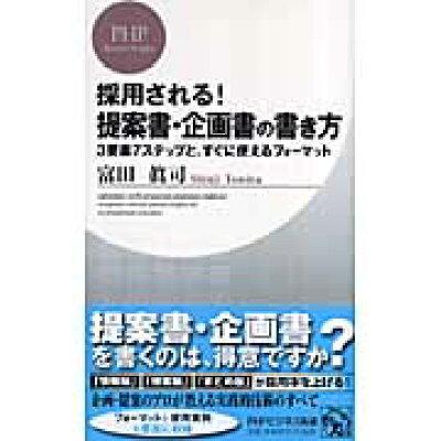 採用される!提案書・企画書の書き方 3要素7ステップと、すぐに使えるフォ-マット  /PHP研究所/富田真司