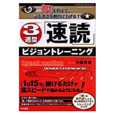 3週間「速読」ビジョントレ-ニング 「眼」を鍛えて、読む速さを劇的に上げる!  /PHP研究所/内藤貴雄