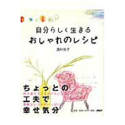 自分らしく生きるおしゃれのレシピ   /PHP研究所/西村玲子