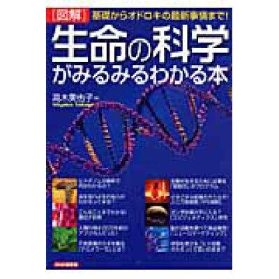 「図解」生命の科学がみるみるわかる本 基礎からオドロキの最新事情まで!  /PHP研究所/高木美也子
