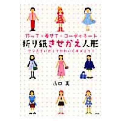 折り紙きせかえ人形 作って・着せて・コ-ディネ-ト  /PHP研究所/山口真(折り紙作家)
