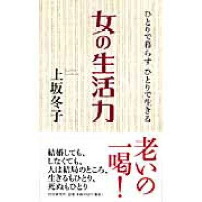 女の生活力 ひとりで暮らすひとりで生きる  /PHP研究所/上坂冬子