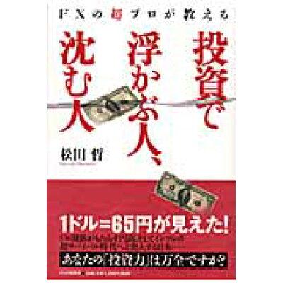 投資で浮かぶ人、沈む人 FXの超プロが教える  /PHP研究所/松田哲