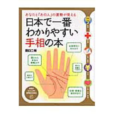 日本で一番わかりやすい手相の本 あなたと「あの人」の運勢が見える  /PHP研究所/田口二州
