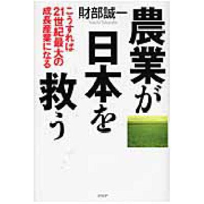 農業が日本を救う こうすれば21世紀最大の成長産業になる  /PHP研究所/財部誠一