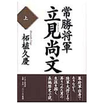 常勝将軍・立見尚文  上 /PHP研究所/柘植久慶