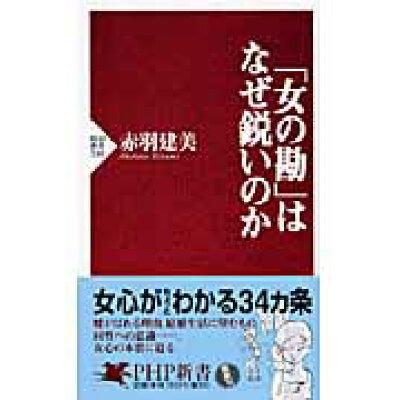 「女の勘」はなぜ鋭いのか   /PHP研究所/赤羽建美