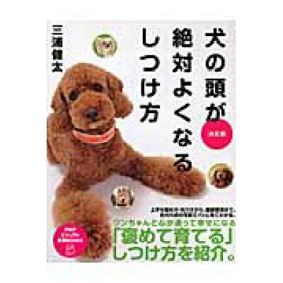 犬の頭が絶対よくなるしつけ方 決定版  /PHP研究所/三浦健太