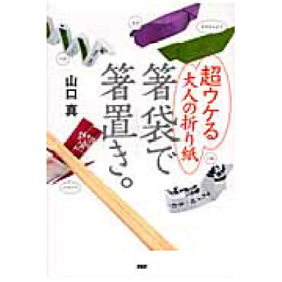 箸袋で箸置き。 超ウケる大人の折り紙  /PHP研究所/山口真(折り紙作家)