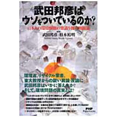 武田邦彦はウソをついているのか? 日本人の環境問題の常識を覆す熱闘論  /PHP研究所/武田邦彦