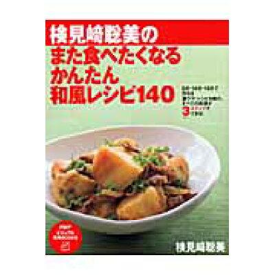 検見崎聡美のまた食べたくなるかんたん和風レシピ140   /PHP研究所/検見崎聡美