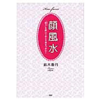 顔風水 「顔力」を磨いて恋と幸運をつかむ!  /PHP研究所/鈴木香月